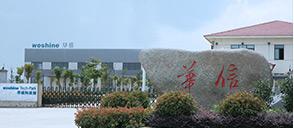 安徽广德工厂