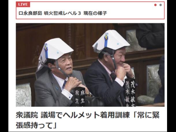 日本议员开会集体练习-戴安全帽