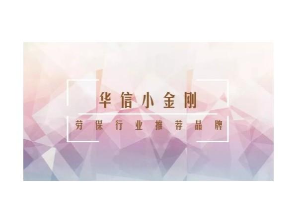 华信小金刚荣获全国劳保行业推荐品牌