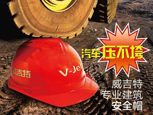 华信安全帽的特殊性能要求