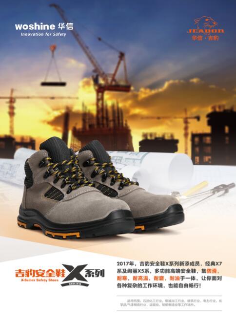 X5吉豹安全鞋