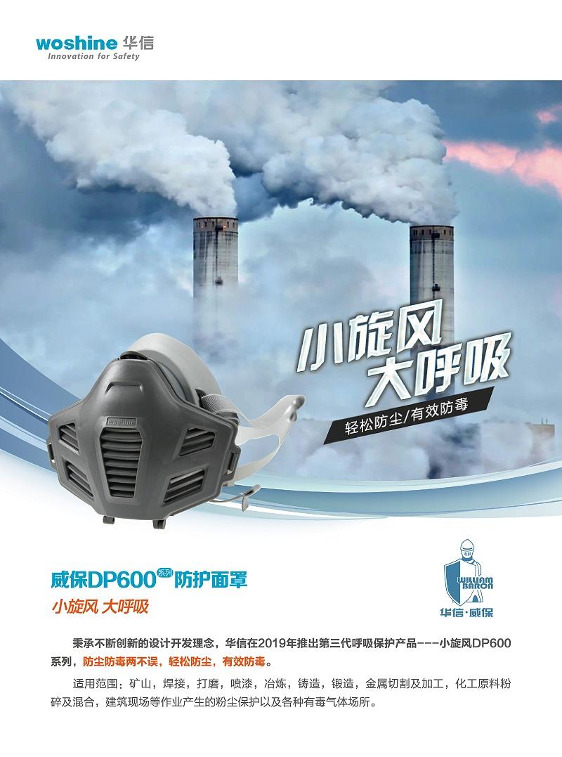 呼吸防护用品