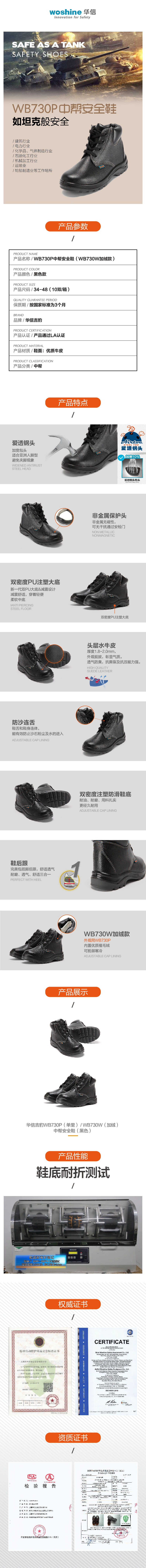 WB730P 安全鞋