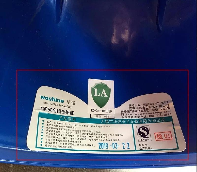安全帽生产合格证