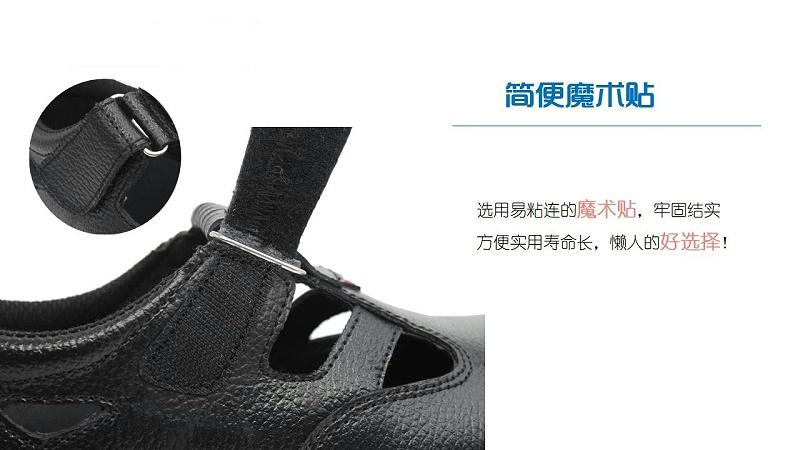 华信安全凉鞋