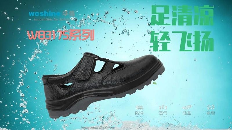 WB3175华信安全鞋