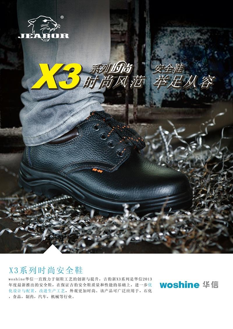 X3安全鞋正面