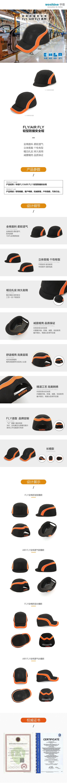 FLY-AIR FLY轻型防撞安全帽 宝贝详情页_画板 1(1)