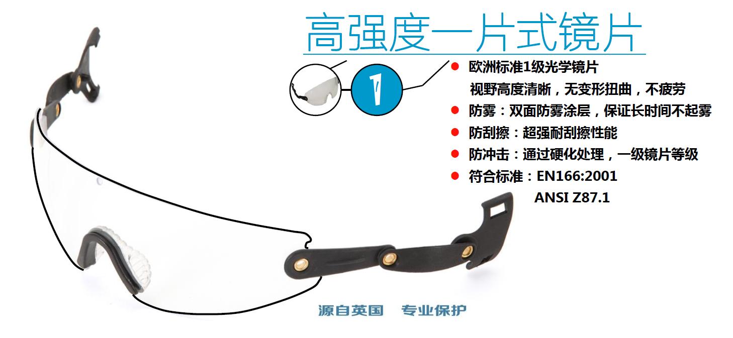 WB140PM安全眼镜