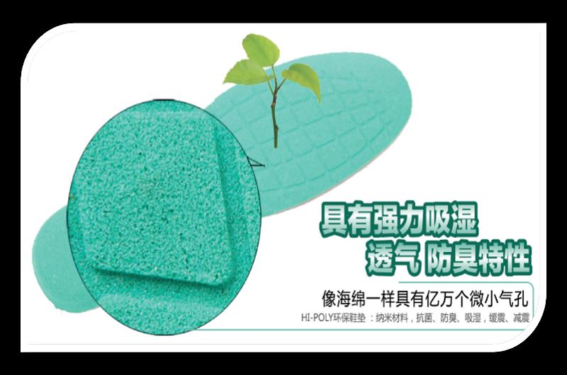 华信劳保鞋鞋垫