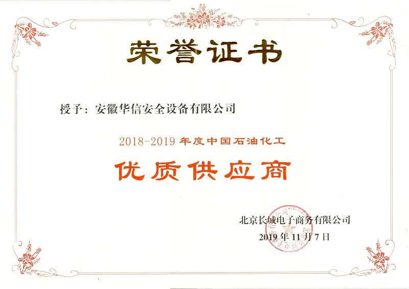 2018~2019年度安徽华信中石化优质供应商