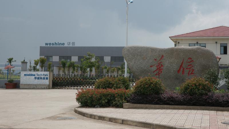 华信安全工厂