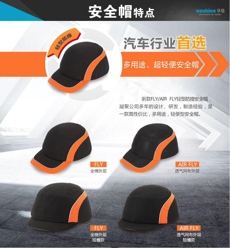 FLY3轻便安全帽