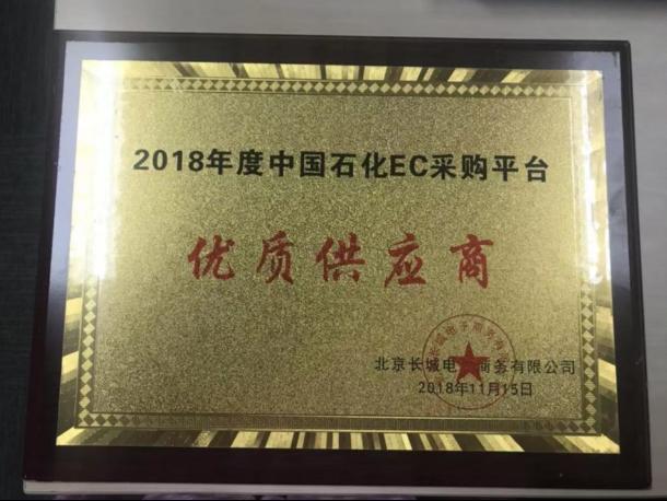 """无锡华信安全荣获""""中石化优质供应商称号"""""""