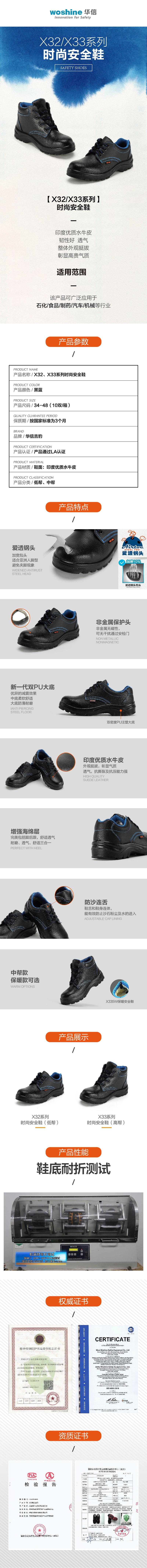 X32X33安全鞋