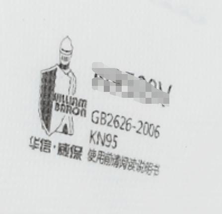 华信安全正版口罩标识