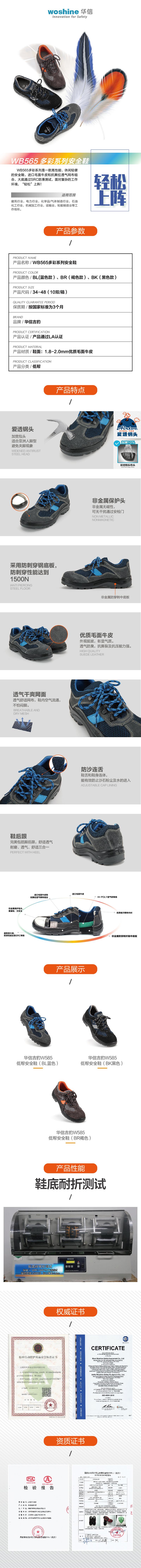 WB565劳保鞋