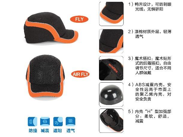 安全防护帽之轻型安全帽[华信安全]