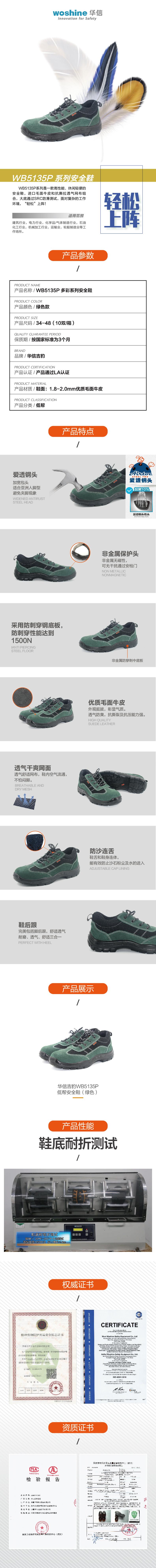 WB5135P鞋子