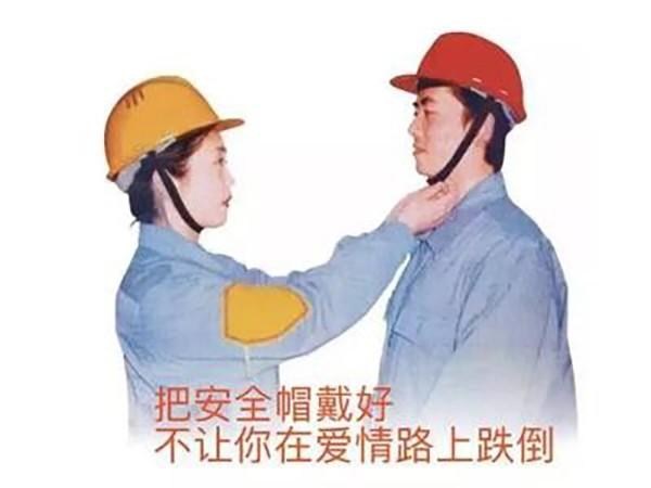 安全帽佩戴的注意事项!安全大学问!