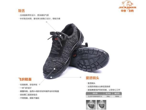 防砸防静电安全鞋如何选购到满意的[华信安全]