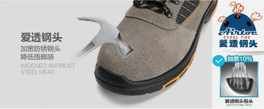 防砸防静电安全鞋