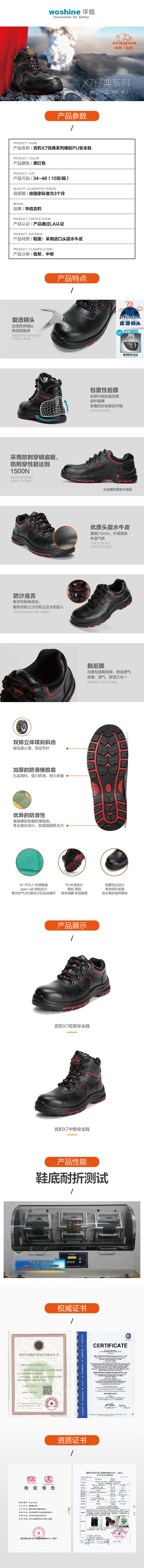 X7安全鞋
