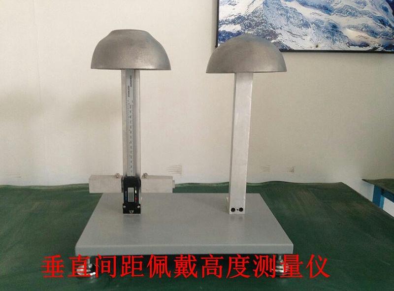 垂直间距佩戴高度测量仪