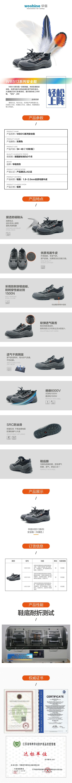 WB513鞋子