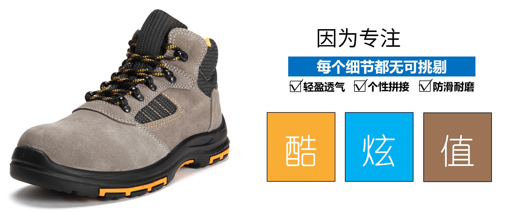 吉豹X5115S橡胶PU安全鞋