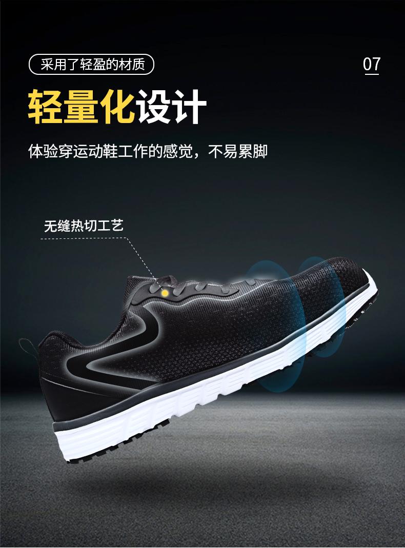 华信安全鞋吉豹FX610详情页_09
