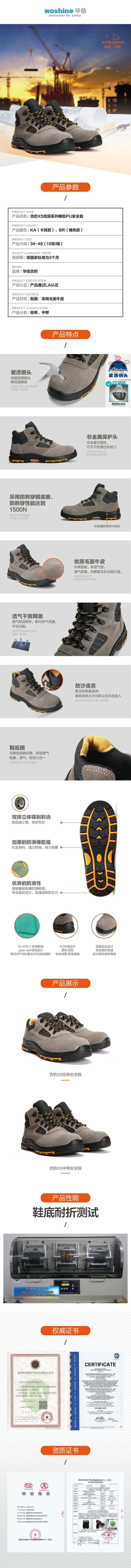 X5华信劳保鞋