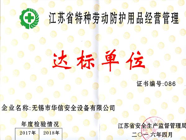 华信安全达标单位证书