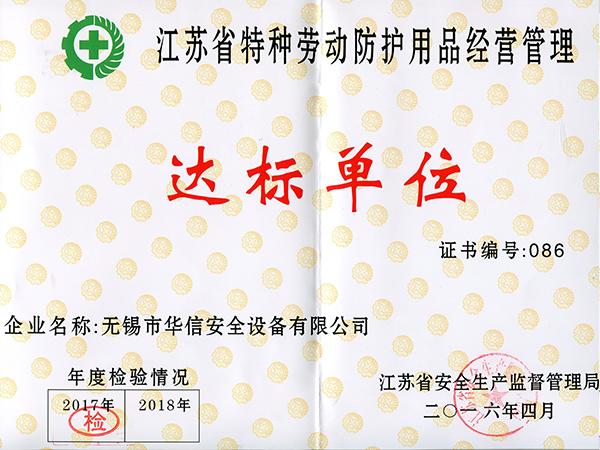 华信安全-达标单位证书