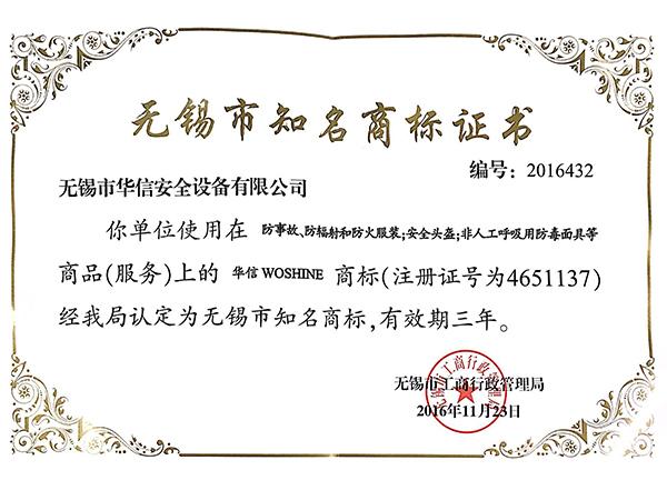 华信安全-商标证书