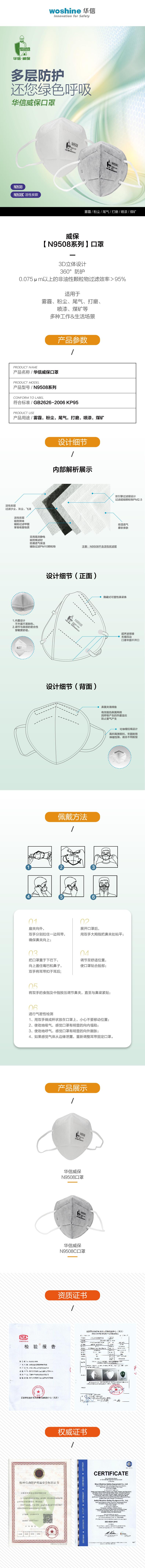 N95口罩