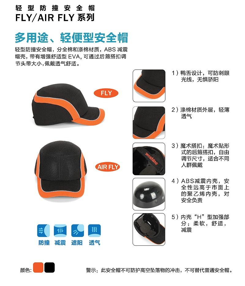 轻型防撞安全帽