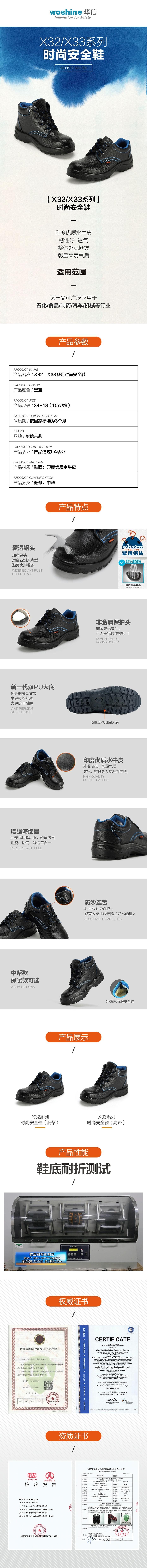 X32X33鞋子