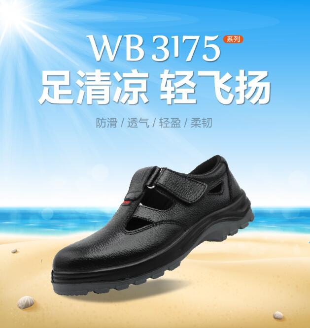 夏季劳保鞋