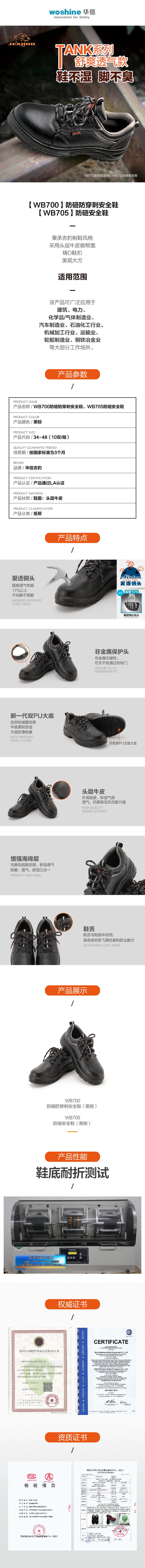 WP700鞋子