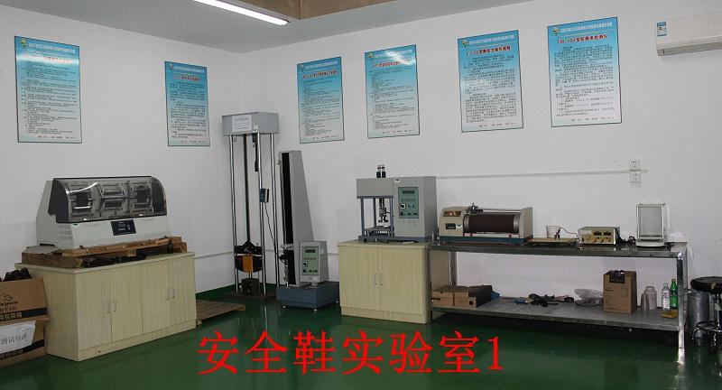 安全鞋实验室1